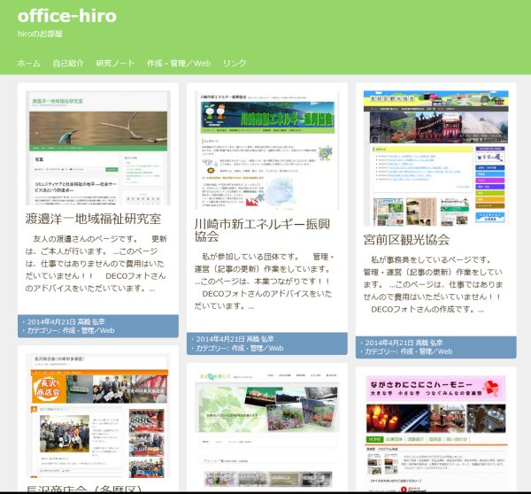 office-hiro