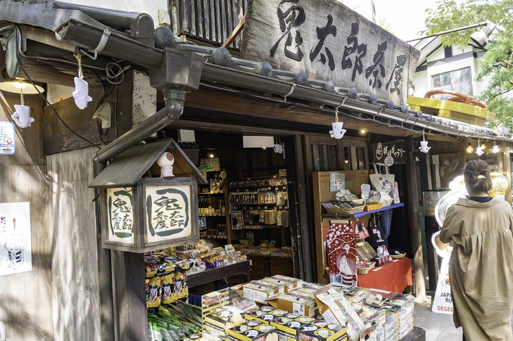 鬼太郎茶屋(調布市深大寺)
