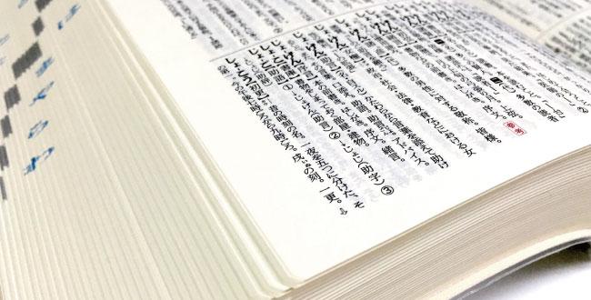 高橋弘幸-国語辞典