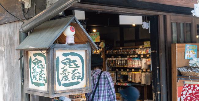 鬼太郎茶屋(深大寺)