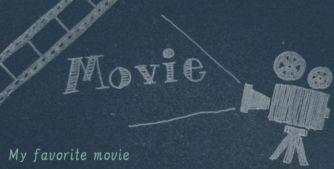 好きな映画