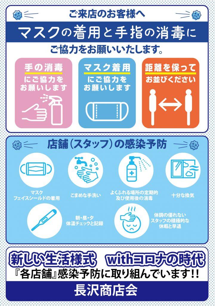 長沢商店会-感染拡大防止ポスター