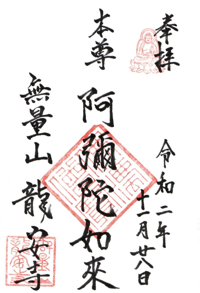 無量山 壽経院 龍安寺