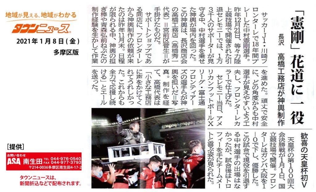 中村憲剛選手引退セレモニーのお神輿