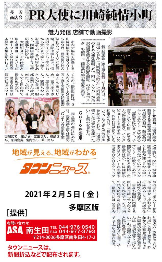 タウンニュース-川崎純情小町☆-長沢商店会