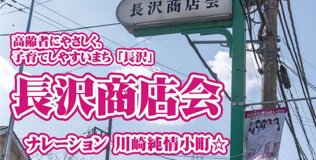 川崎純情小町☆-高橋弘幸